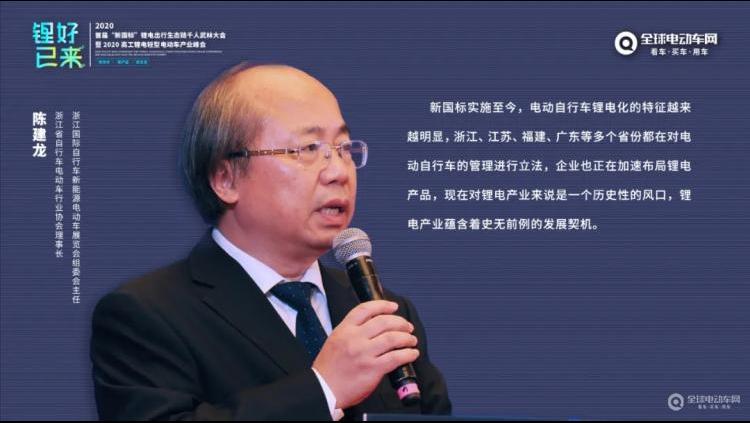 陈建龙:锂电之春,电动两轮车的锂电风口已来